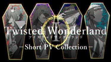 【手描きツイステ】Short PV Collection【1章~4章】